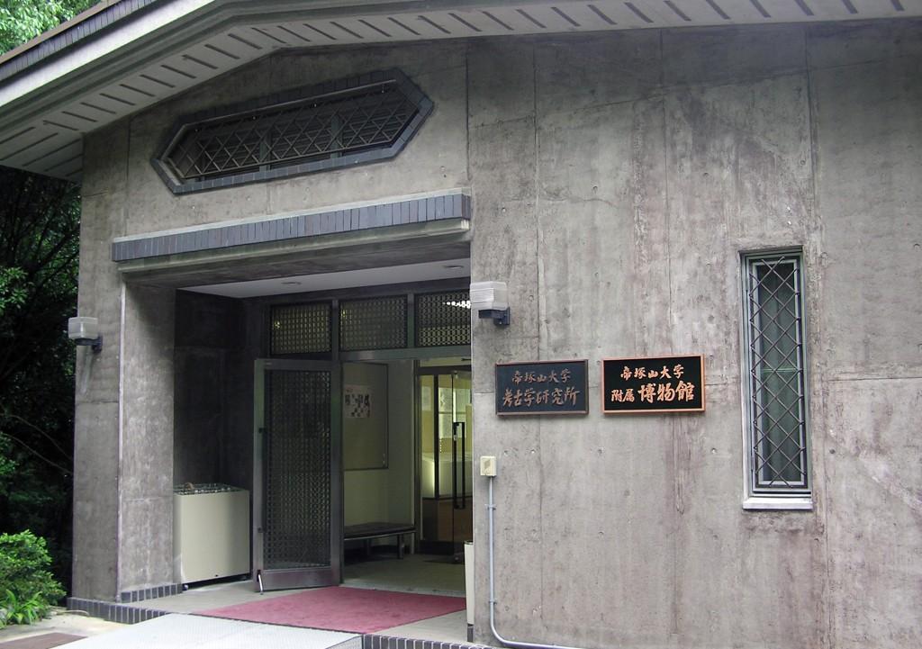 帝塚山大学附属博物館